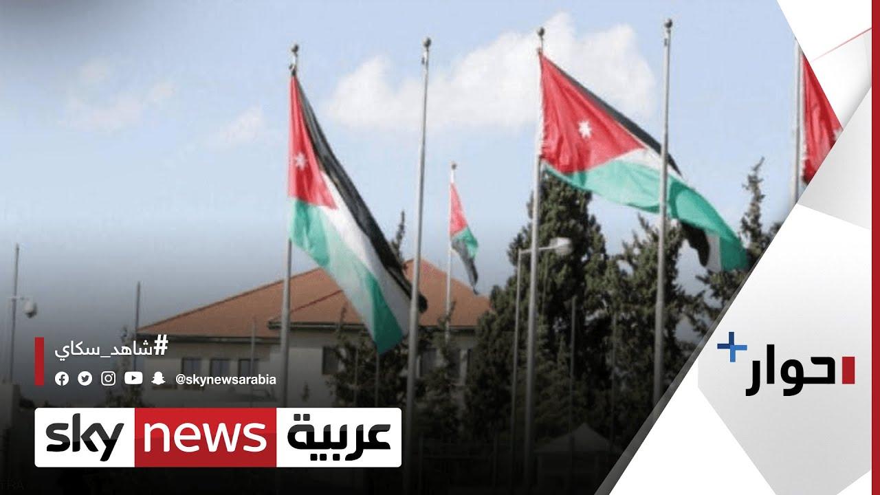 الجنسية الأردنية بمليون دولار، هل يشجع ذلك على الاستثمار؟ | #حوار_بلس  - نشر قبل 3 ساعة