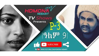 HDMONA  -  Part 3 - ዓለም 9 ብ መርሃዊ መለስ  Alem 9 by Merhawi Meles - New Eritrean Series Movie 2019