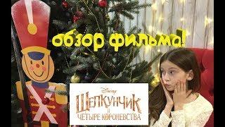 Обзор фильма от Disney щелкунчик и четыре королевства от Кати Гобузовой