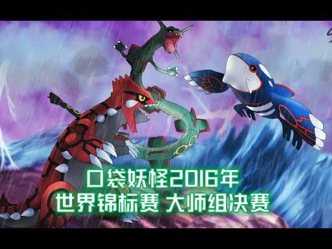 【寶可夢懷舊】ag解說【VGC2016】世界IC大賽 決賽