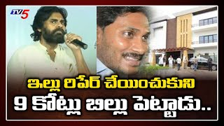 Pawan Kalyan Fires On YS Jagan | Sanna Biyyam Issue | Janasena