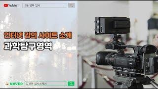 [3분 엄마 입시] 인터넷 강의 사이트 소개 제6강