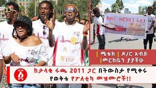 Ethiopia: ከታላቁ ሩጫ 2011 ጋር በትውስታ የሚቀሩ የወቅቱ የፖለቲካ መዝሙሮች!!