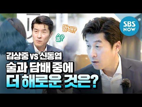 [김상중 vs 신동엽 - 술이 더 해로운가, 담배가 더 해로운가] 선공개 '김상중이 시민들에게 묻는다!'   SBS NOW