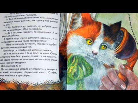 Поучительные сказки кота Мурлыки, Николай Вагнер #1 аудиокнига онлайн с картинками