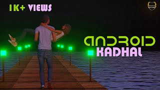 ANDROID KADHAL | ALBUM SONG | S CREATIONS | TAMIL