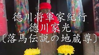 徳川将軍家紀行 徳川家光 〔落馬伝説の地蔵尊〕