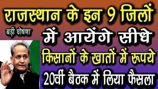 राजस्थान के नौ जिलों के किसानों के खाते मे आयेंगें रुपये,CM गहलोत ने की बड़ी घोषणा,kisan latest news