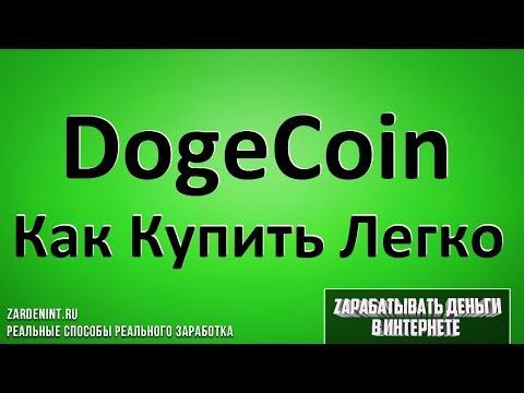 DogeCoin (DOGE) Купить. Как Купить криптовалюту Доги Коин Легко и Быстро