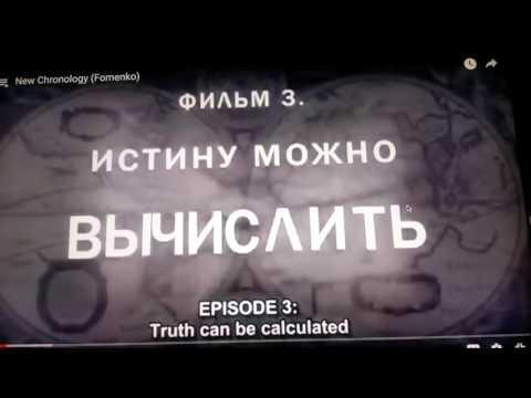 False Chronologies, Parallel Timelines, Perverted History, Anatoly Famenko
