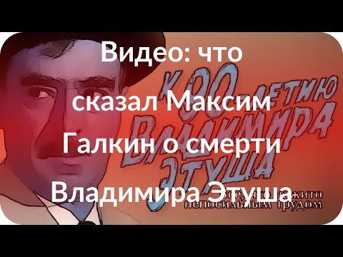 Видео: что сказал Максим Галкин о смерти Владимира Этуша