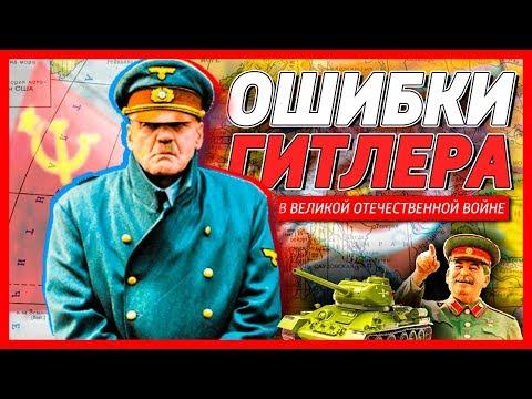 ❌ОШИБКИ ГИТЛЕРА В ВЕЛИКОЙ ОТЕЧЕСТВЕННОЙ ВОЙНЕ ➤ КАК СТОИЛО АТАКОВАТЬ СССР ➤ ПОЧЕМУ РЕЙХ ПРОИГРАЛ