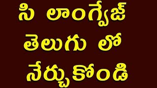 C Language Video Tutorial In Telugu Introduction    hafiztime
