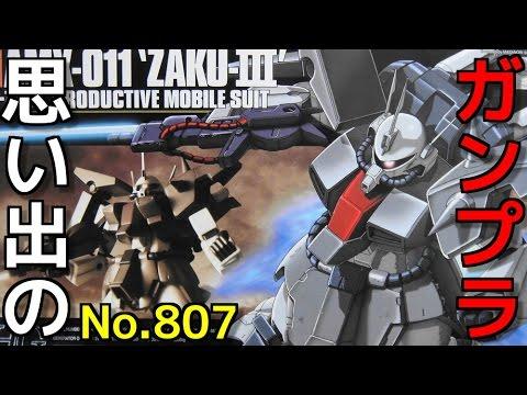807 1/144 AMX-011 ザクⅢ  『HG UNIVERSAL CENTURY』