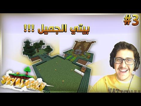 سكاي بلوك : تعديلات كثيره + بناء البيت 🏡 - Minecraft SkyBlock #3