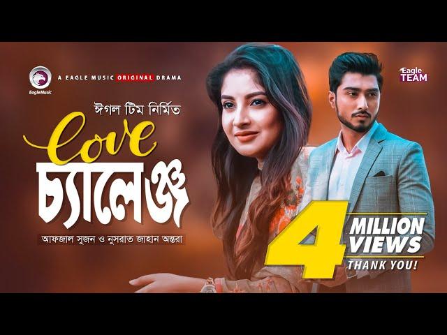 Love Challenge | লাভ চ্যালেঞ্জ | New Natok 2019 | Afjal Sujon | Ontora | Bangla Natok