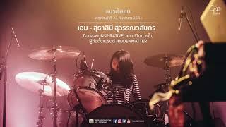 แมวค้นฅน - เอม สุธาสินี สุวรรณวลัยกร (27.09.2018)