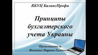 10 принципов бухгалтерского учета Украины