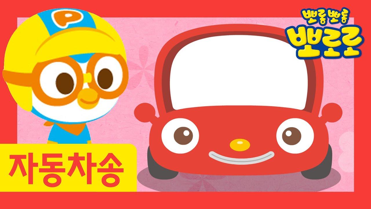 뽀로로 자동차동요 | 4화 아기 자동차 뚜뚜 | 뽀로로와 노래해요 | 뽀로로 노래