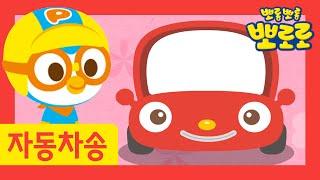 뽀로로 자동차동요 | 4화 아기 자동차 뚜뚜 | 뽀로로…