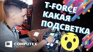 ОБМАЗАЛИСЬ оперативкой T-Force Excalibur RGB