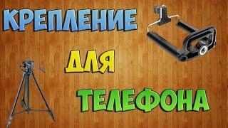 Как сделать КРЕПЛЕНИЕ ДЛЯ УСТАНОВКИ ТЕЛЕФОНА НА ШТАТИВ | Vlad DIY(, 2016-01-02T10:00:00.000Z)