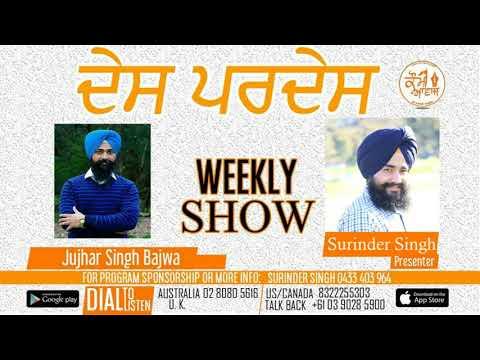 07-03-2018 | Australian Immigration News By Jujhar Bajwa In Surinder Singh Show On Qaumi Awaaz Radio