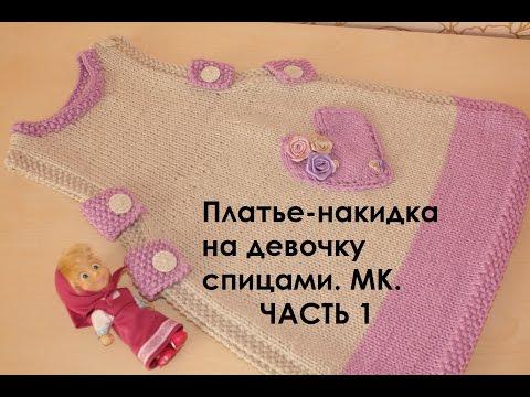 Платье спицами на девочку. МК. Платье-накидка. ЧАСТЬ1.