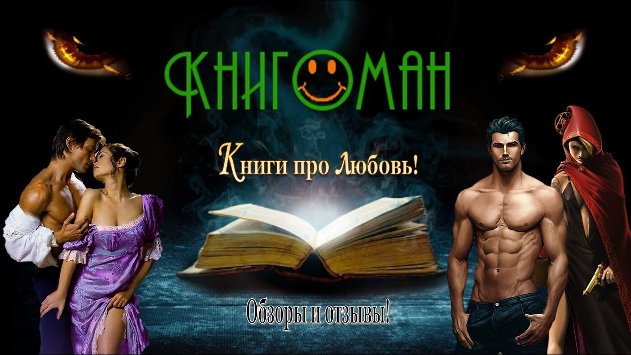 Обзор на книгу Алены Медведевой  - Нам не узнать друг друга сразу