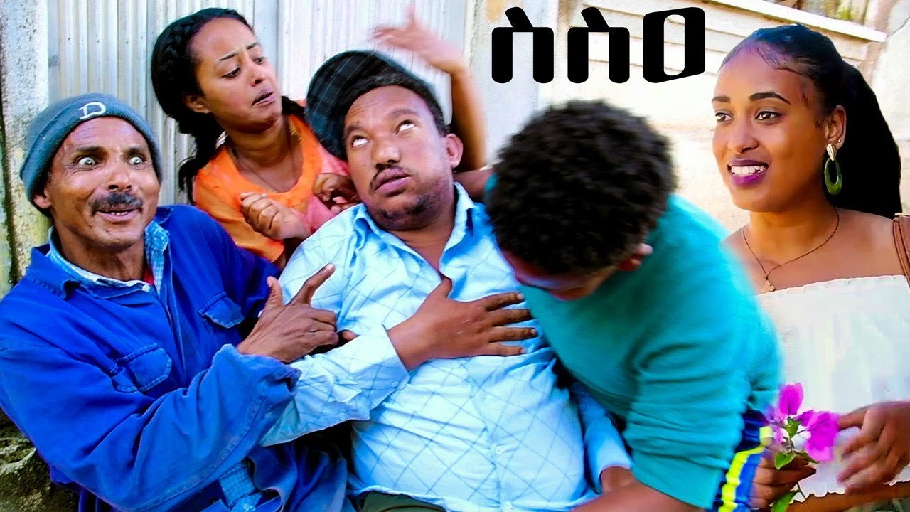 New Eritrean Comedy 2021 - Sesie | ስስዐ (By Semere Tesfay) ቃሉ