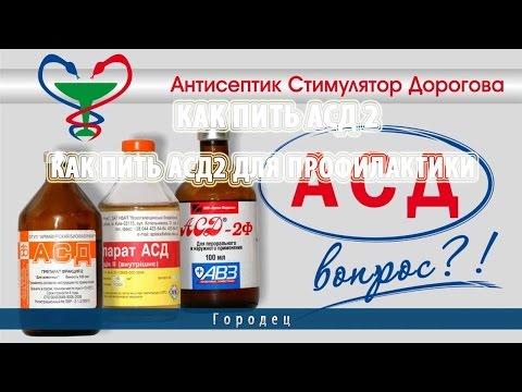 Схема приема, применение и лечение фракцией АСД 2 - Сайт о