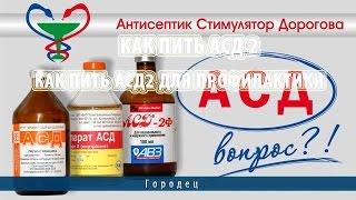 Как пить АСД 2.Как пить асд2 для профилактики