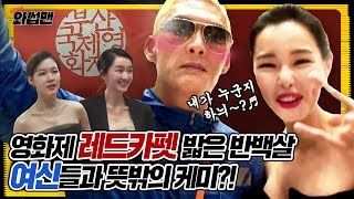 Joon Park meets his pals at the BIFF Red Carpet | Wassup Man ep.34
