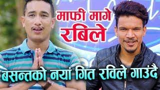 रवि ओडले मागे माफी-बसन्त थापाले रविलाई नयाँ गित गाउन दिने भए| Rabi Oad | Basanta Thapa