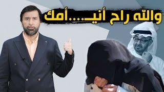 تسريب محادثة خطيرة تكشف نجاسة كوهين بن زايد د.عبدالعزيز الخزرج الأنصاري