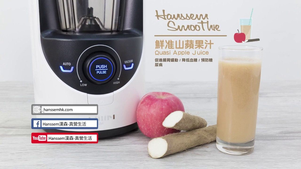 鮮淮山蘋果汁 Quasi apple juice - YouTube