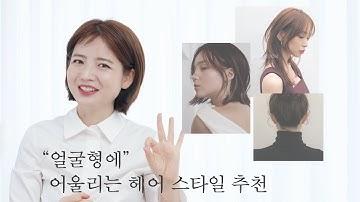 [차홍뷰티] 얼굴형에 맞는 헤어스타일 | hair styles for face type
