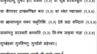 Saraswati and Guru vandana lyrics karaoke