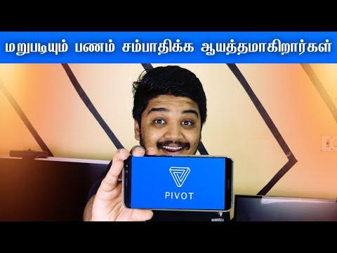 மறுபடியும் Pivot App இருந்து பணம் சம்பாதிக்க ஆயத்தமாகிறார்கள்