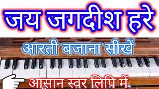 जय जगदीश हरे (आरती) बजाने का सबसे आसान तरीका//How to play om jai jagdeesh hare//@Harmonium Guru