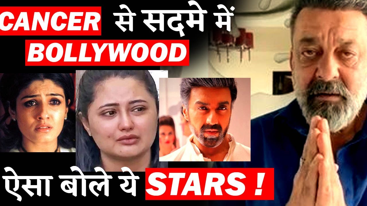 This Is How Bollywood Stars Reacted On Sanjay Dutt's Cancer News!!