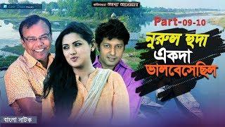 Nurul Huda Ekoda Valobeshechilo | Drama Serial | Part- 09-10 |Tisha, Mahfuz, Fazlur Rahman Babu