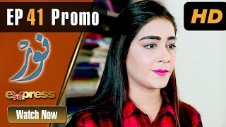 Pakistani Drama | Noor - Episode 41 Promo | Express Entertainment Dramas | Asma, Agha Talal, Adnan