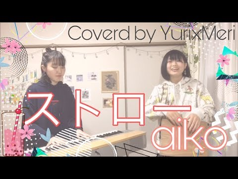 【フル歌詞付き】『ストロー/aiko』Covered By Yuri×Meri