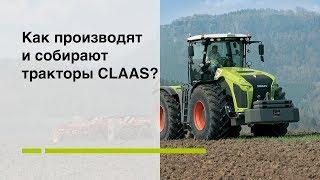 Как производят и собирают тракторы CLAAS?