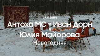 Антоха МС х Иван Дорн х Юлия Майорова - Новогодняя