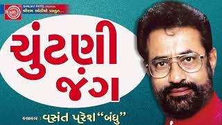 "Chuntani Jang   Vasant Paresh ""Bandhu'   New Gujarati Comedy 2017"