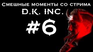 СМЕШНЫЕ МОМЕНТЫ СО СТРИМА D.K. INC. #6