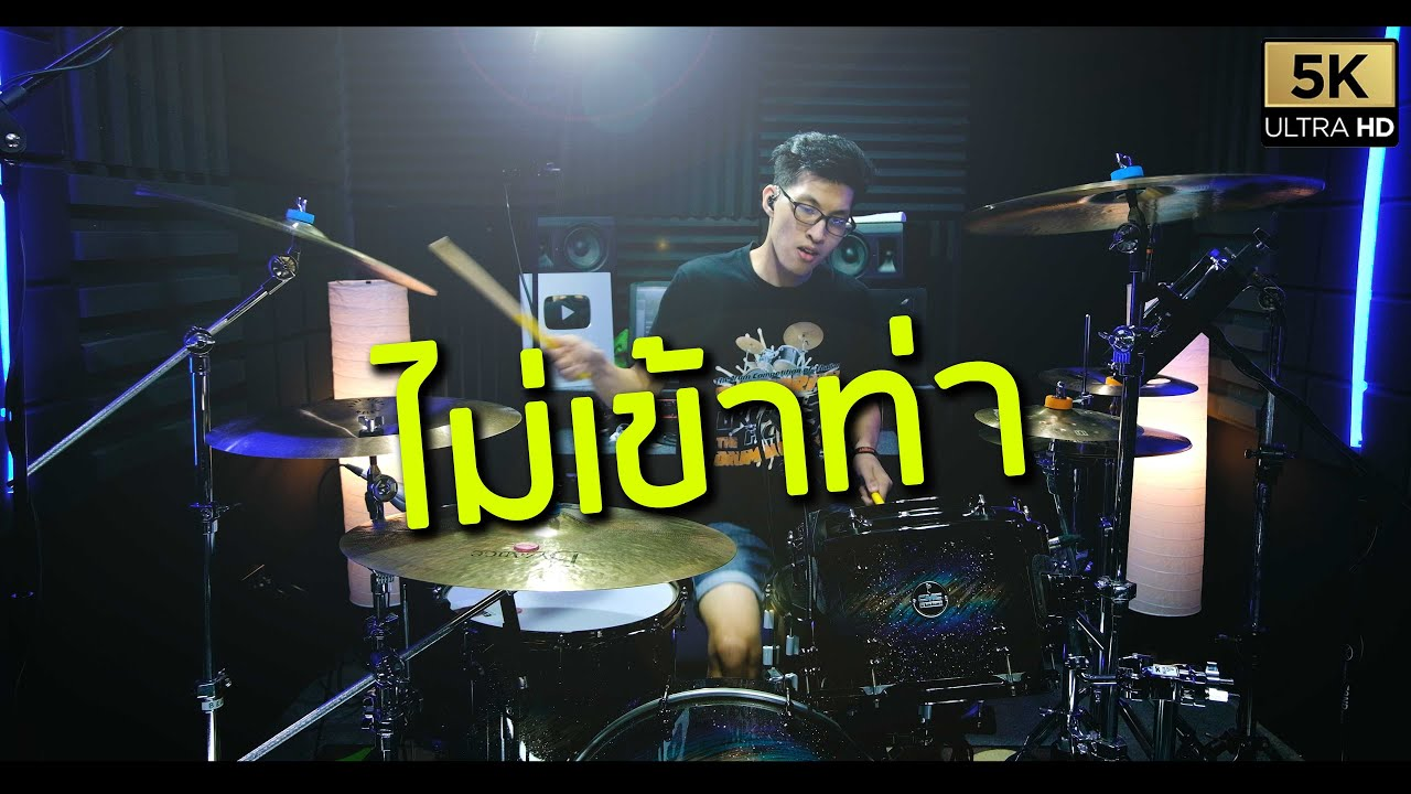 Download ไม่เข้าท่า - bodyslam | Drum cover | Beammusic [5K]