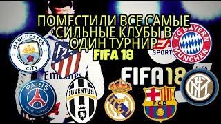 ПОМЕСТИЛИ ВСЕ САМЫЕ СИЛЬНЫЕ КЛУБЫ В ОДИН ТУРНИР {|} FIFA 18